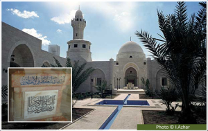 mosque_of_abu_ubaidah